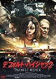 デフォルト・ハイジャック[DVD]