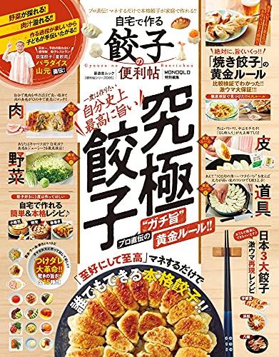 【便利帖シリーズ086】自宅で作る餃子の便利帖 (晋遊舎ムック)
