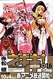 魔法先生ネギま!(16) (講談社コミックス)