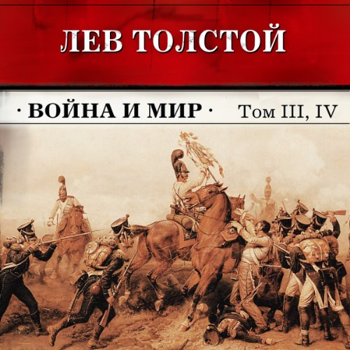 Vojna i mir. Tom 3, 4 audiobook cover art