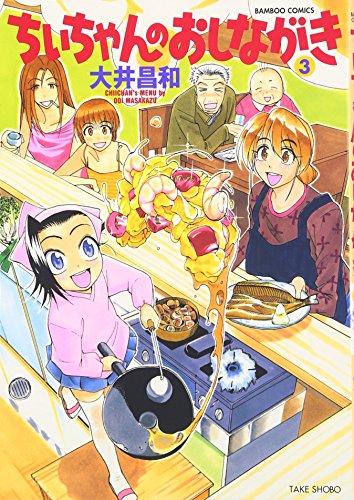 ちぃちゃんのおしながき 3 (バンブー・コミックス)の詳細を見る