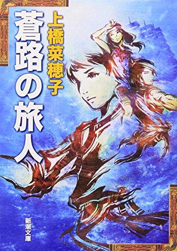 蒼路の旅人 (新潮文庫)