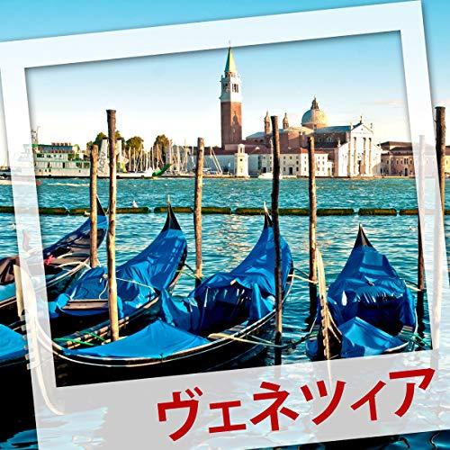 『世界の街めぐりオーディオガイド ヴェネツィア 編』のカバーアート
