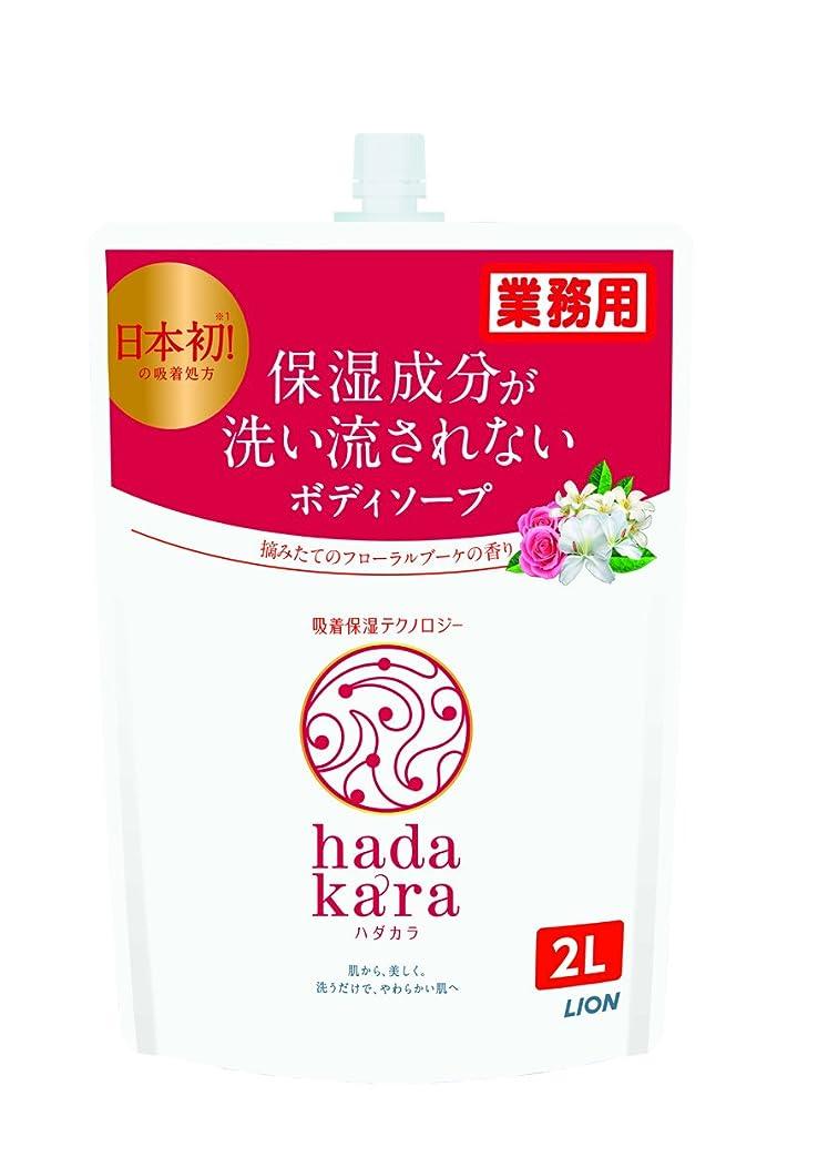 貴重なシガレットキャンディー【大容量】hadakara ハダカラ ボディソープ フローラルブーケの香り 2L