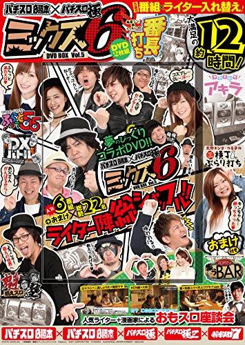 パチスロ必勝本×パチスロ極 ミックス6 DVD BOX vol.5 (<DVD>)