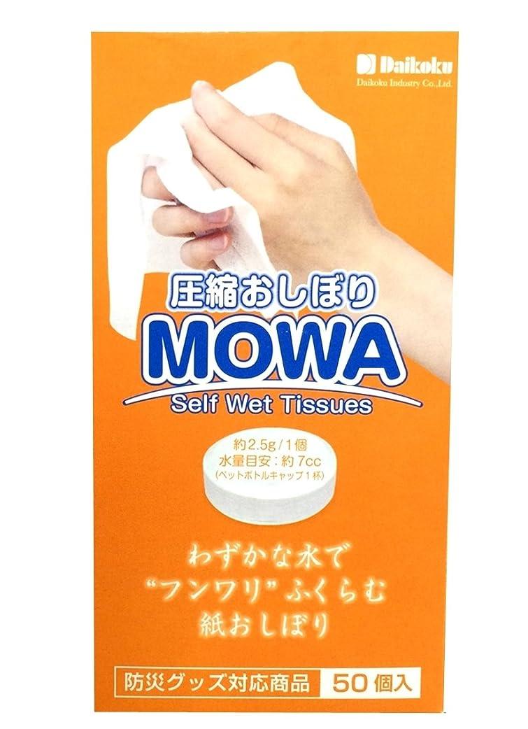 結び目レルム郵便番号大黒工業 圧縮おしぼり MOWA 1箱50個入x4箱セット(合計200個)日本製 MW-5