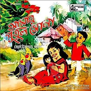 Amar Putul Sona-Bengali Songs For Children