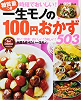 一生モノの100円おかず503―時短でおいしい!  糖質量つき (主婦の友生活シリーズ)