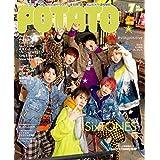 POTATO(ポテト) 2020年7月号 [雑誌]