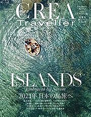 CREA Traveller 21年夏号 (ISLANDS 2021年 日本の島旅へ)