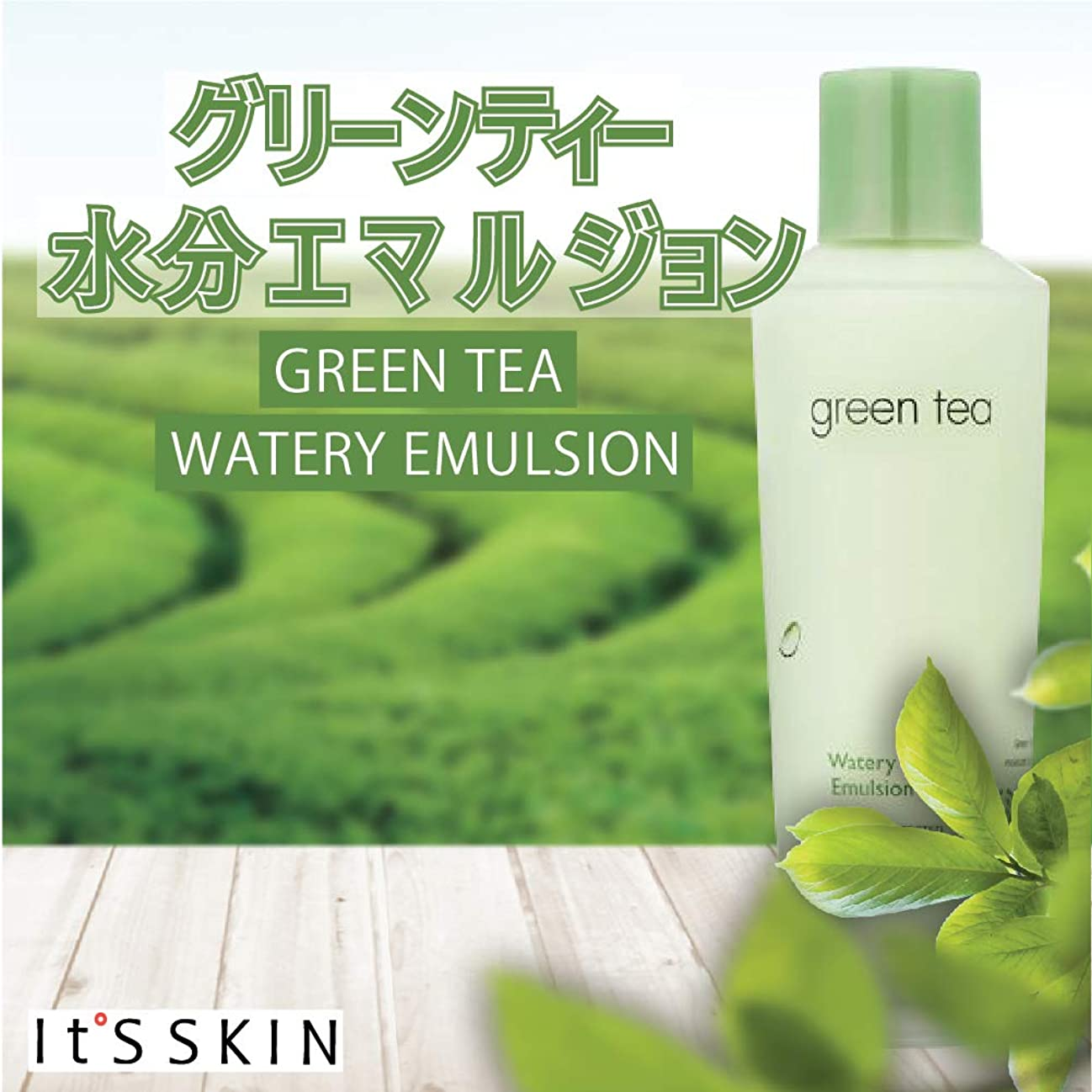 It's SKIN イッツスキン グリーン ティー ウォーターリー 乳液 Green Tea Watery Emulasion 150g 【 水分 乳液 しっとり 保湿 キメ 韓国コスメ 】