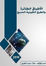 الاطباق الطائرة والطرق الكونية السبع (Arabic Edition)