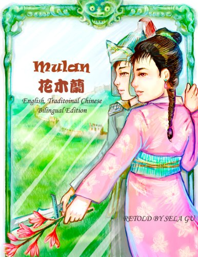 Chinese Learning- The Story of Mulan (Teaching Panda, Traditional Chinese and English Bilingual Edition)