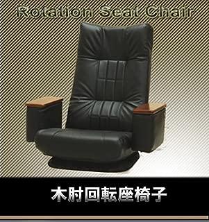 座椅子 回転 コンパクト に収納 人気 住まい 折り畳み式 木肘小物入れ付回転座椅子 ブラック