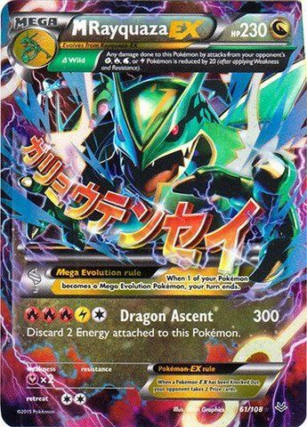 Pokemon - Mega-Rayquaza-EX (61/108) - XY Roaring Skies - Holo