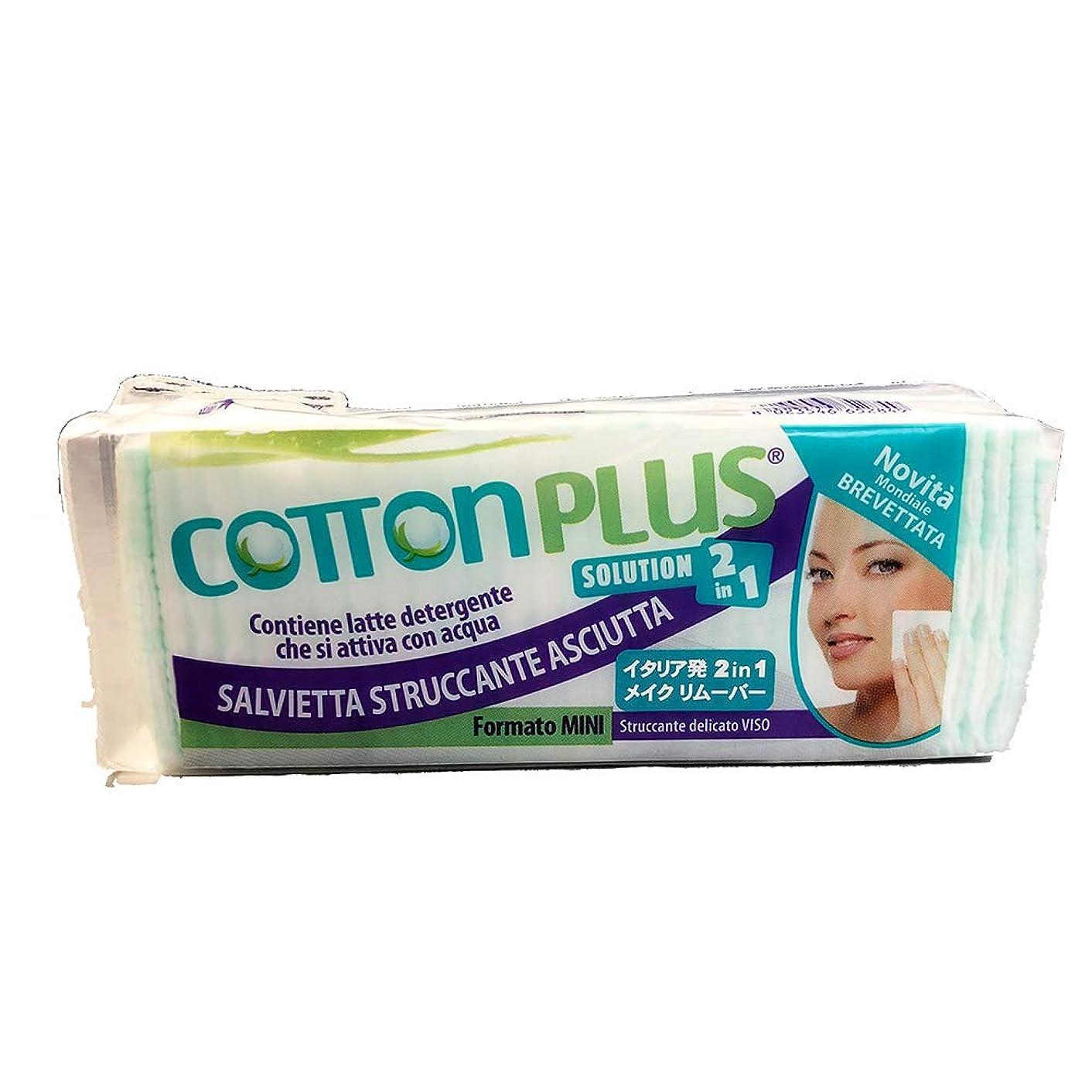 敬なモードリン六クレンジングコットン メイク落とし コットンプラス COTTON PLUS SOLUTION 2 IN 1 ミニサイズ(60枚入り) 保湿 化粧水