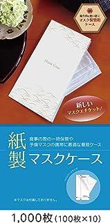 【日本製】紙製 マスクケース 和柄 (露芝) 1,000枚(100枚×10)マスク ケース 紙 使い捨て 上質紙