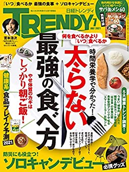 [日経トレンディ]の日経トレンディ 2021年7月号 [雑誌]