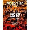 Motor Fan illustrated Vol.118