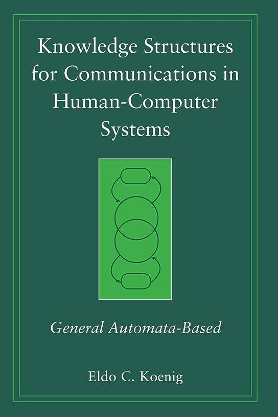 ガロン繊毛収容するKnowledge Structures for Communications in Human-Computer Systems: General Automata-Based (Practitioners)