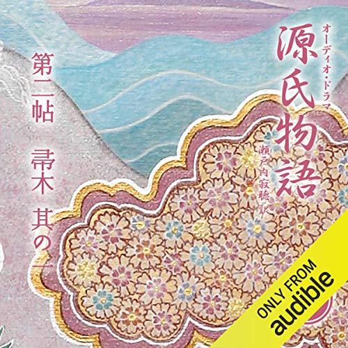 『源氏物語 瀬戸内寂聴 訳 第二帖 帚木 (其の一)』のカバーアート