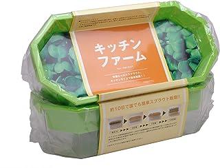 もやし(スプラウト)栽培容器 キッチンファーム250 2個セット