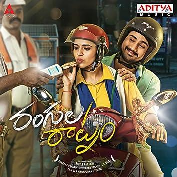Rangula Ratnam (Original Motion Picture Soundtrack)