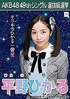 【平野ひかる AKB48 チーム8】 AKB48 願いごとの持ち腐れ 劇場盤 特典 49thシングル 選抜総選挙 ポスター風 生写真