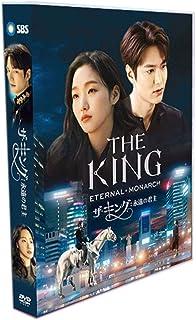 イ・ミンホ dvd 韓国ドラマ dvd 「ザ・キング:永遠の君主」 DVD The King: Eternal Lord dvd イ・ミンホ/キム・コンキュバイン dvd 9枚組 全16話