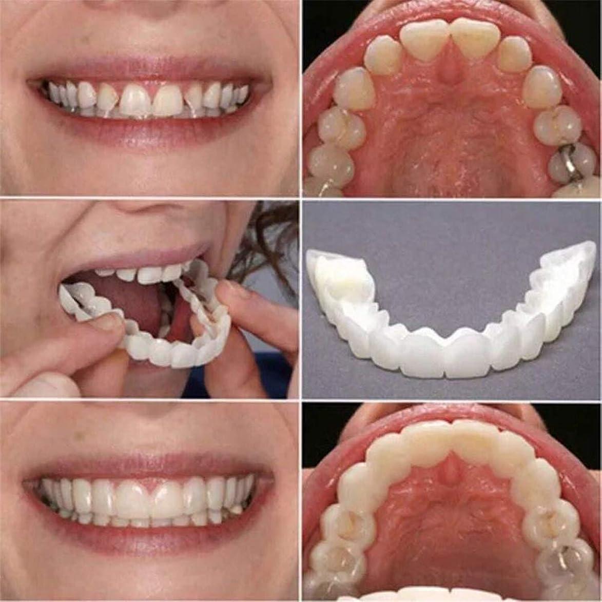 沈黙味支配的2個の歯ピースフィッティング快適なフィット歯のソケット義歯口腔用品矯正アクセティース 笑顔を保つ