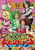 「おかあさんといっしょ」最新ソングブック おまめ戦隊ビビンビ~ン[DVD]