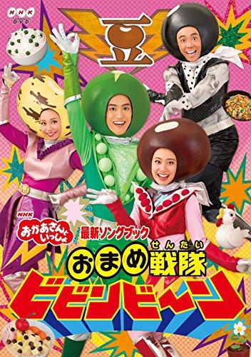NHKエンタープライズ『おかあさんといっしょ 最新ソングブックおまめ戦隊ビビンビ~ン』