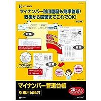 (まとめ買い) ヒサゴ マイナンバー管理台帳(収集用台紙付) A4 20セット入 MNOP004 【×3】