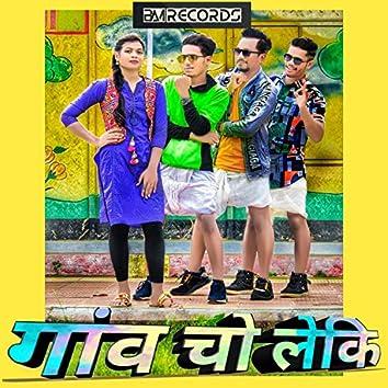 Gaon Cho Leki (feat. Yashwant Thakur, Pawarasiya JD & Shivaeyz)