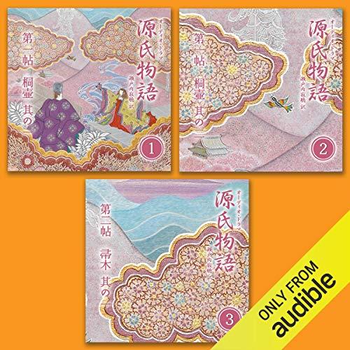 『源氏物語 瀬戸内寂聴 訳 3本セット(一)』のカバーアート