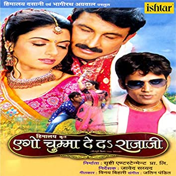 Ego Chumma De Da Rajaji (Original Motion Picture Soundtrack)