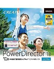 PowerDirector 18 Ultra|ダウンロード版