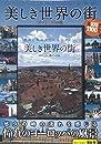 絶対に死ぬまでには行きたい 美しき世界の街DVD BOOK