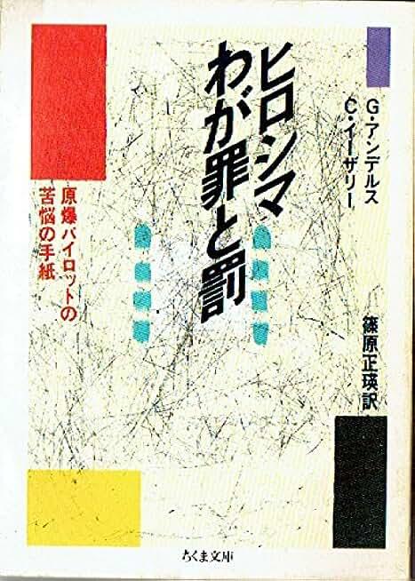 ヒロシマわが罪と罰―原爆パイロットの苦悩の手紙 (ちくま文庫)