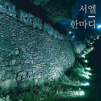 서엘 발라드 시리즈 #01 한마디