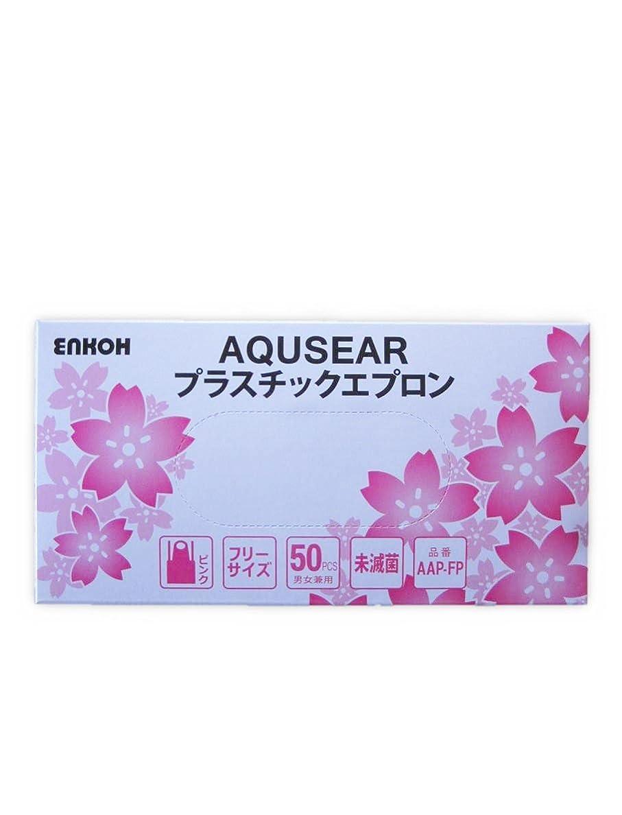 賭けスパン能力AQUSEAR プラスチックエプロン 袖無 ピンク AAP-FP 50枚箱入