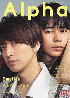 TVガイドAlpha EPISODE EE (TVガイドMOOK 34号)
