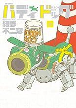表紙: バディドッグ(8) (ビッグコミックス)   細野不二彦