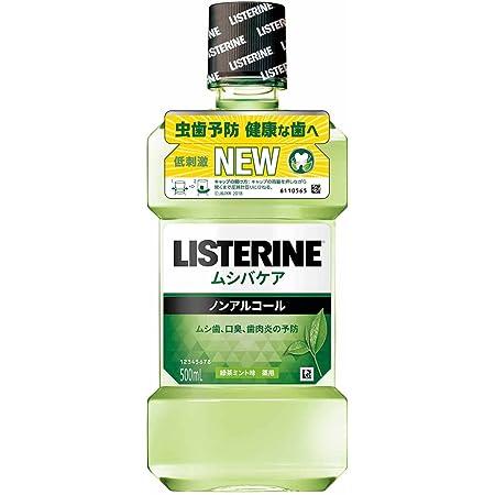 [医薬部外品] 薬用 リステリン マウスウォッシュ ムシバケア 500mL ノンアルコールタイプ
