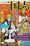 三国志 第25巻 (希望コミックス カジュアルワイド)