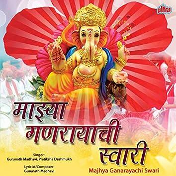Majhya Ganarayachi Swari