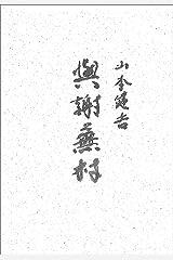 與謝蕪村 Kindle版