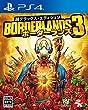 【PS4】『ボーダーランズ3』超デラックス・エディション