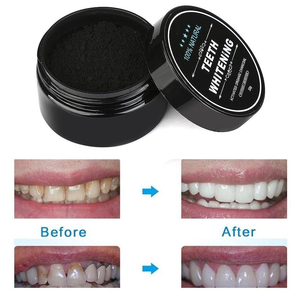 カラス尾静けさSakuraBest 歯のホワイトニングパウダー天然有機活性化 炭竹の歯磨き粉
