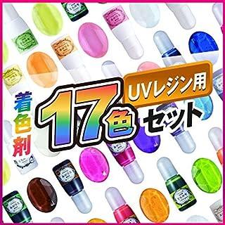UVレジン 着色剤 宝石の雫 サンワオリジナルセット (17色セット)